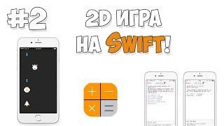 Создание iOS игры на Swift / Урок #2 - Добавление врагов и физики