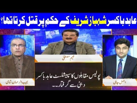 Nuqta E Nazar With Ajmal Jami - 8 February 2018 - Dunya News