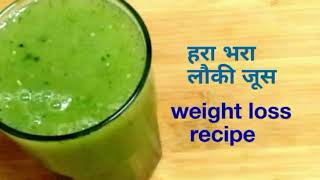 Lauki juice recipe for Weight loss || लौकी का जूस || Bottle Gourd Juice|| Delicious Food Recipes |