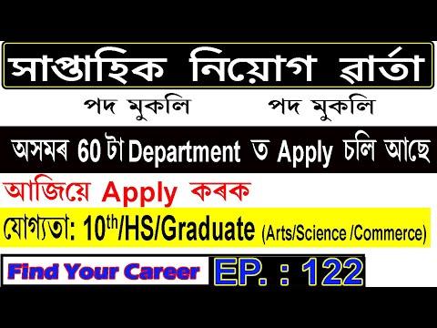 Assam JOB News Episode 122 || Latest Assam Job Notifications || Find Your Career