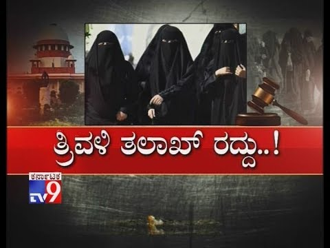 `Triple Talaq Raddu`: Supreme Court Bans Triple Talaq