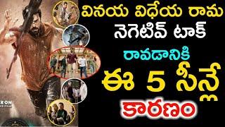 వినయ విధేయ రామ ప్లాప్ అవ్వడానికి ఈ5 సీన్లే కారణం | vinaya videya Rama Movies 5 Seens