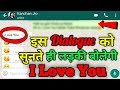 5 Latest Dialogue to Impress any girl and make girlfriend