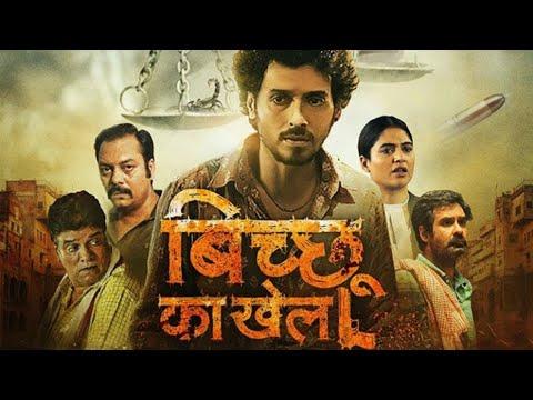 BICHOO KA KHEL | Official Trailer | A ZEE5 Originals | Divyendu Sharma | Bichoo Ka Khel Altbalaji by