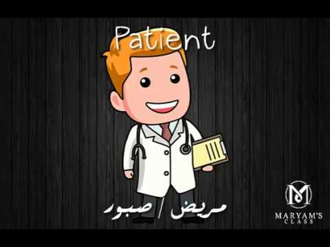 Patient معنى مريض او صبور باللغة الإنجليزية Youtube