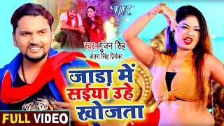 #Gunjan Singh और #Antra Singh Priyanka का जाड़ा स्पेशल धोबी गीत 2020 | जाड़ा में सईया उहे खोजता