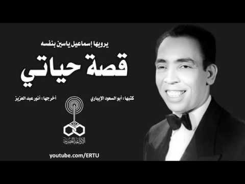 Ismail Yassin Qast Hayati