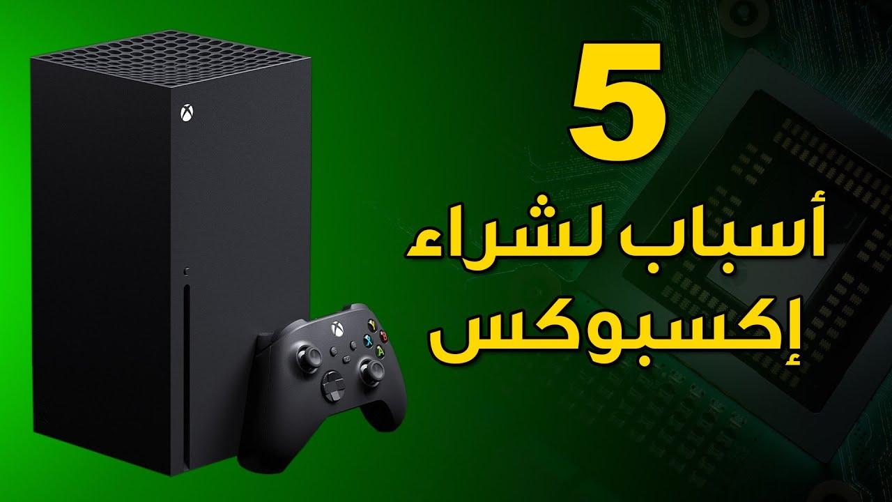 Xbox Series X 🀫 خمسة أسباب لشراء إكسبوكس القادم
