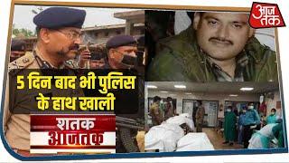 Vikas Dubey Case में 5 दिन बाद भी पुलिस के हाथ खाली I Shatak AajTak I July 8, 2020