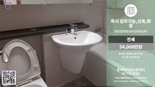 [보는부동산] 서대문구 홍은동 아파트(분양권) 전세