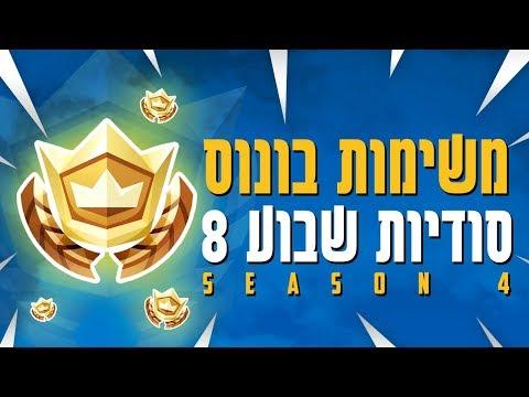 משימות שבוע 8 עונה 4 בפורטנייט המדריך המלא