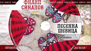 Филип Синапов с дебютен албум!