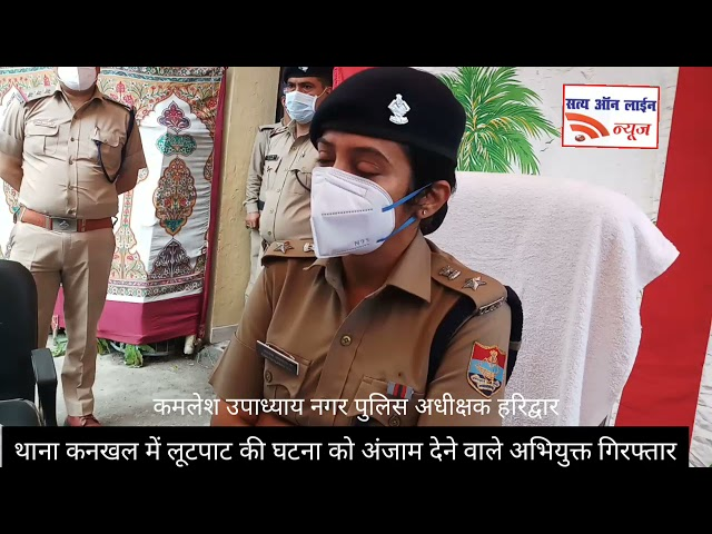 कनखल मिश्रपुर में लूट की घटना की हत्या करने वाले अभियुक्त गिरफ्तार  नगर पुलिस अधीक्षक ने किया खुलासा