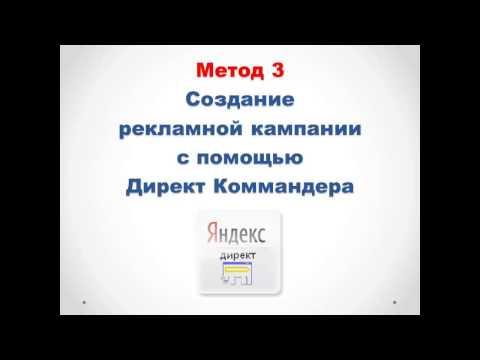 Контекстная реклама обучение [Гаврилов Дмитрий] - YouTube