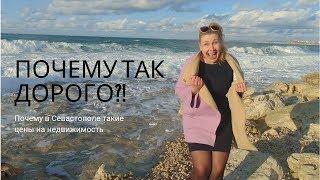 ПОЧЕМУ ТАК ДОРОГО?! Почему недвижимость Крыма такая дорогая... ПМЖ в КРЫМУ