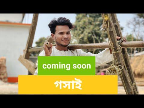 গসাই | coming