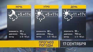 Прогноз погоды на 17 сентября: нас ждет неустойчивая погода с дождями и порывистым ветром