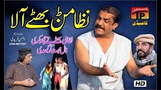 Nizamanr Bhattay Aala | Akram Nizami | TP Comedy