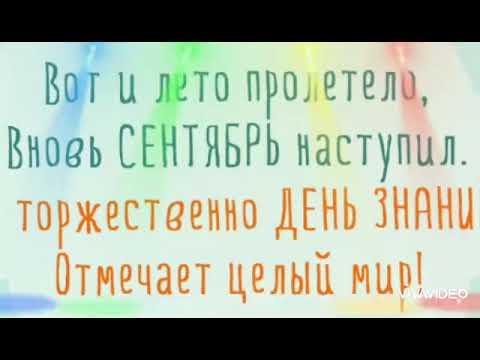 С 1 СЕНТЯБРЯ! Музыкальная открытка Поздравление с началом учебного года/С Днём Знаний/красивое
