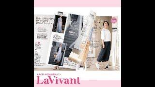 大人の新・WEB&通販マガジン『LaVivant(ラヴィヴァン)』 ・中村江里...