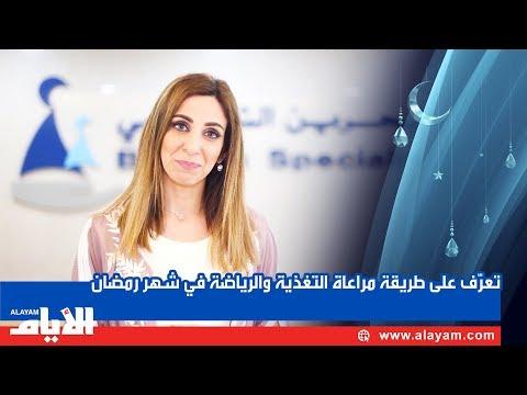 تعرّف على طريقة مراعاة التغذية والرياضة في شهر رمضان  - 12:53-2019 / 5 / 9