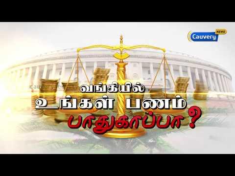 வங்கியில் உங்கள் பணம் பாதுகாப்பா? | FRDI Bill | CauveryNews