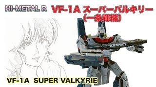 こんにちは! ロボット大好き お絵描き系・玩具チャンネル『ロボラボ』です。 今回遊びたいのは BANDAIさんの「HI-METAL R」シリーズより 2018年4月に発売された 『 VF-1A ...