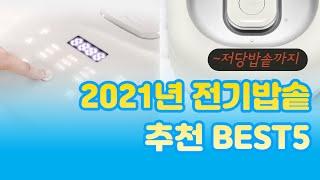 2021년 전기밥솥 추천 BEST5 / 가성비 성능순위…