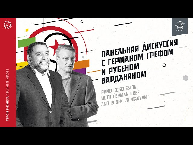 Панельная дискуссия с Германом Грефом, Рубеном Варданяном, Андреем Волковым и Владимиром Мау