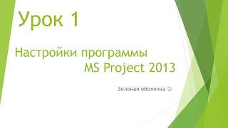 MS Project 2013 - Настройки программы (Урок #1)
