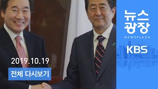 [다시보기] 이 총리, 24일 아베 면담…대통령 친서 전달할 듯 - 2019년 10월 19일(토) KBS 뉴스광장