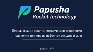 Papusha Rocket ICO - Уничтожения остатков нефтеперерабатывающих заводов