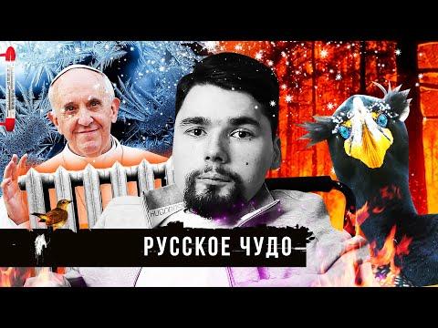 Чудеса в России: вечерний мудозвон и бакланы во власти | Сталингулаг