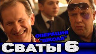 Чудесная комедия [ Сваты 6. Операция школа ] Русские комедии новинки