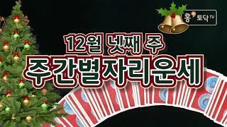 [홍테라타로/12월넷째주주간별자리운세]12월 21일 ~27일  12월 넷째주 주간별자리 운세 타로