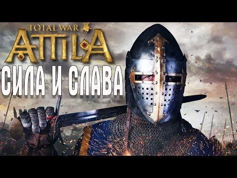 COH 2 🔴 ЛУЧШИЙ МОД 2018 🔴 Total War Attila PG 1220 ЧАСТЬ 1 НАЧАЛО