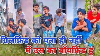 ग्रिलफ्रिंड बॉयफ्रिंड कॉमेडी, Mani meraj snack video, mani meraj tik tok video, Bhojpuri comedy