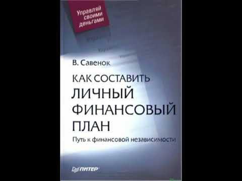 Мой личный финансовы план! Книга Владимира Савенка!