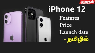 iPhone 12 5G Amazing new features – தமிழில் விளக்கமாக | iphone 12 price, launch details | kumudam
