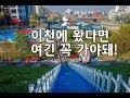 경기도 이천 가볼만한곳 추천 이진상회 & 더이진 - YouTube