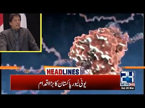10pm News Headlines | 28 March 2020 | 24 News HD