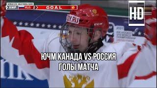 Чемпионат Мира среди Юниоров 2021 Финал Канада Россия Голы