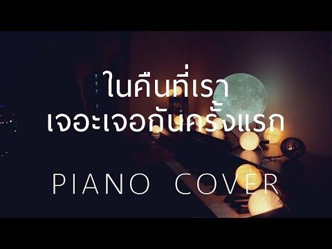 [ Cover ] ในคืนที่เราเจอะเจอกันครั้งแรก - BOYd (Piano) by fourkosi