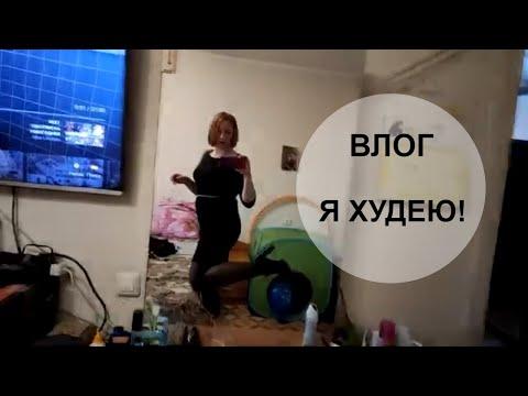 VLOG: Я ХУДЕЮ! Новогодний. На сколько мне удалось похудеть за год. Женькины танцы. Новогодний салют.