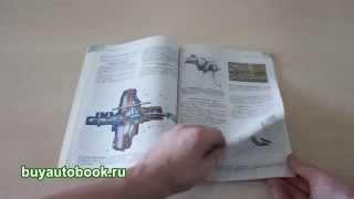 видео ваз 2123 руководство по ремонту