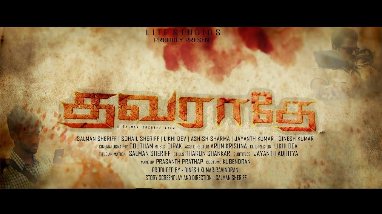 thavaradhey tamil short film teaser salman sheriff sohail thavaradhey tamil short film teaser salman sheriff sohail sheriff likhi dev ashish dinesh
