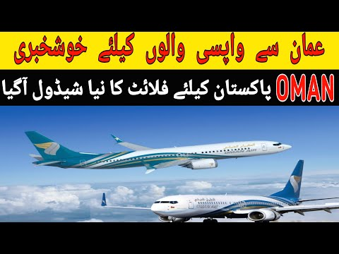 Oman News | Oman to Pakistan flights latest update | 9 May, oman news today