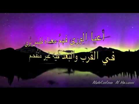 Al- Burdah  - Abdelsalam al-Hassani