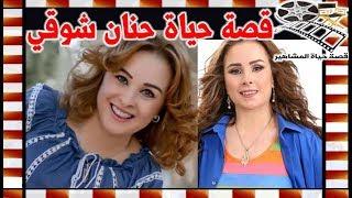 حنان شوقي الفنانة التي اتهمت بالشيوعية وانضمت للطرق الصوفية ولهذا السبب اطلق عليها ابنه فريد شوقي