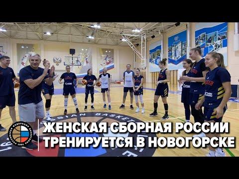 Женская сборная России тренируется в Новогорске